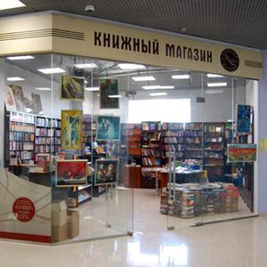 Книжные магазины Альметьевска