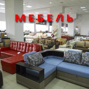 Магазины мебели Альметьевска