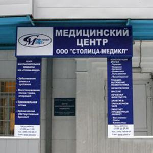 Медицинские центры Альметьевска