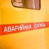 Аварийные службы в Альметьевске