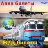 Авиа- и ж/д билеты в Альметьевске