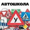 Автошколы в Альметьевске