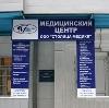 Медицинские центры в Альметьевске