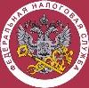 Налоговые инспекции, службы в Альметьевске