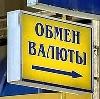 Обмен валют в Альметьевске