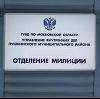 Отделения полиции в Альметьевске
