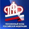 Пенсионные фонды в Альметьевске