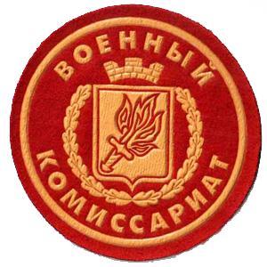 Военкоматы, комиссариаты Альметьевска
